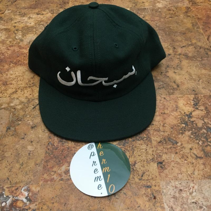 bf7cf260759 Supreme Arabic Logo 6-Panel Hat FW17 Green • Hats • Strictlypreme